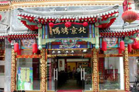 Guía de restaurantes en Beijing